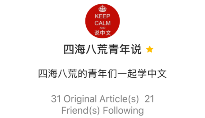 A WeChat account dashboard featuring counts of articles and friends.